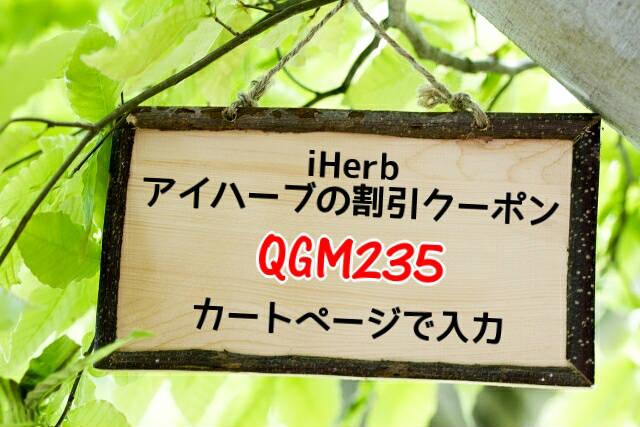 iHerbの割引・クーポンコードはQGM235